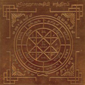 a2003-6-sri-maha-lakshmi-yantram