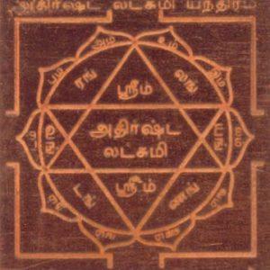 a2004-adirshtalakshmi-yantram