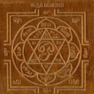 a2006-sudharsanam-yantram