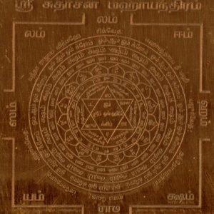 a2007-6-sudharshana-maha-yanthram