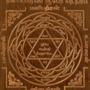 a2013-6-dhanakarshana-kubera-yanthram