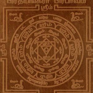 a2022-6-prathyangara-prabhavam-yanthram