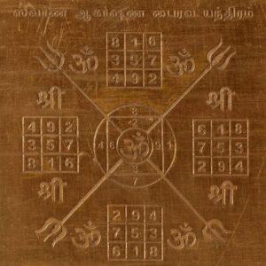 a2023-6-swarna-aakarshana-yantram