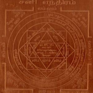 a2056-sani-yantram