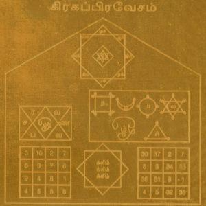 a2114-grahapravesa-copper-yantram