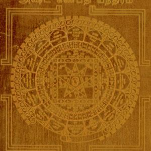 a2121-ashta-ganapathi-yantram