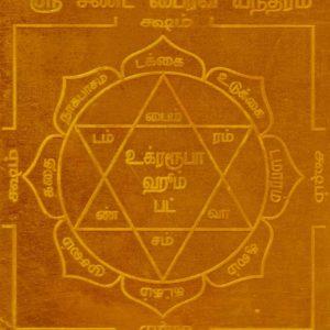 a2138-sanda-bhairavar-yantram