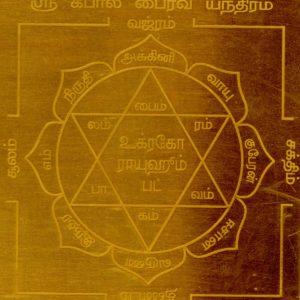 a2141-sri-kabala-bhairavar-yantram