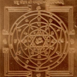 a2281-shatru-samhara-sri-shanmukha-shadakshar-yantra-copper-yantr