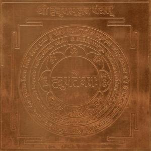 a2560-sri-hanuman-puja-yantra