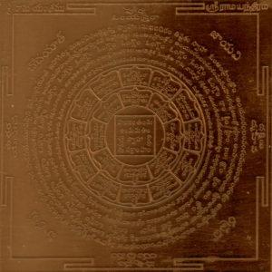 a2561-sri-rama-yantra