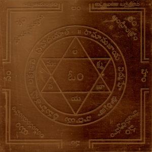 a2563-lakshmana-yantra
