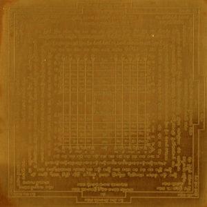 a2571-sri-bhairavar-yantra