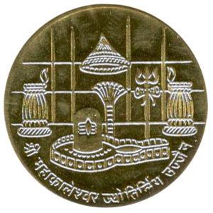 a3129-shri-mahakaleshwar-jyotirlinga-ujjain-coin