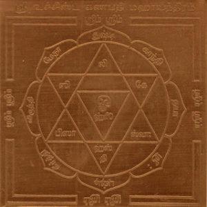 a2607-sri-uchishta-ganapathy-yantra-ucchista-ganapati-yantram