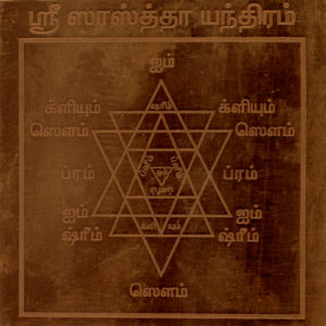 a2608-sri-shasta-yantra-saastha-yantram-sastha-yendram
