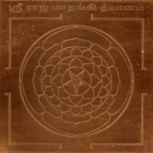 a2611-sri-raja-mathangi-dhyana-yantra-yantram