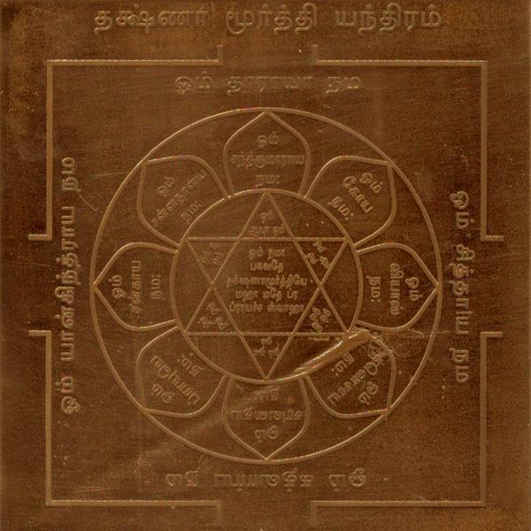 a2612-dakshinamurthy-yantra-dakshinamoorthy-yantram