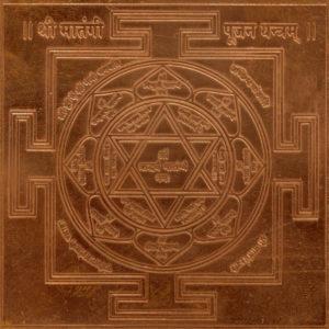 a2614-sri-matangi-pujan-yantra-yantram