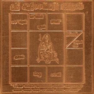 a2615-adi-shankara-jathagam-yantra-adi-shankaracharya-yantram