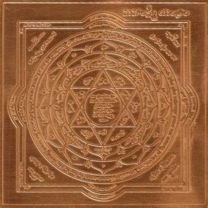 a2616-maha-lakshmi-yantra-maha-laxmi-yantram