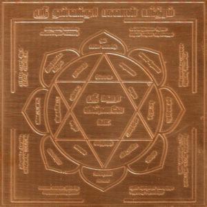 a2617-dhanvantari-bhagavan-yantra-dhanwantari-yantram