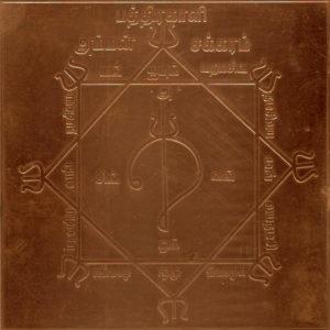 a2618-bhadrakaali-yantra-bhadrakali-amman-yantram