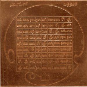a2619-navakshari-yantra-navatchari-yantram