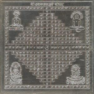 a2623-uvasaggaharam-yantra
