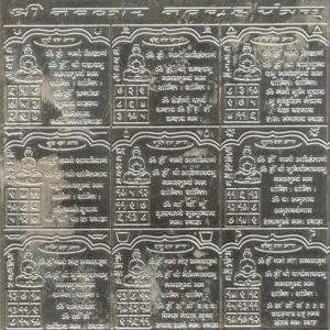a2624-sri-navakar-navagraha-yantra