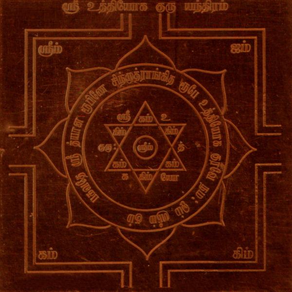 a2629-sri-udyoga-guru-yantra