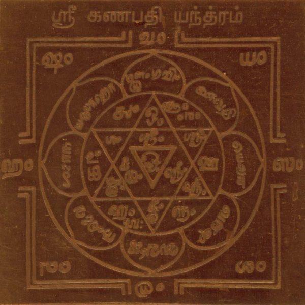 A2001 - Sri Ganapathy Yantram