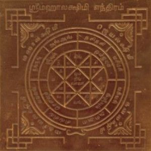 a2003-sri-maha-lakshmi-yantram-ak
