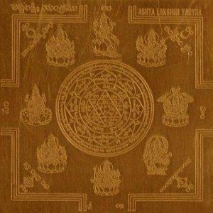 a2075-ashtalakshmi-yantram-ak