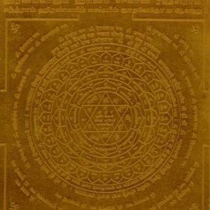 a2197-sri-lakshmi-kubera-dhanakarshana-yantram-ak
