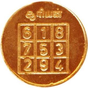a3075-01-surya-dosha-nivaran-copper-coin-ak