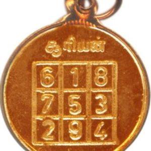 a3075-02-surya-dosha-nivaran-copper-kavach-ak