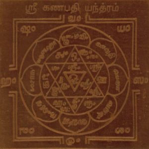 a2001-6-sri-ganapathy-yantram
