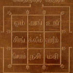 a2009-2-kan-drushti-yantra