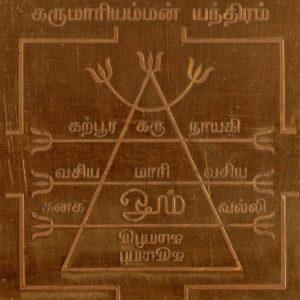 a2010-2-karumariamman-yantram