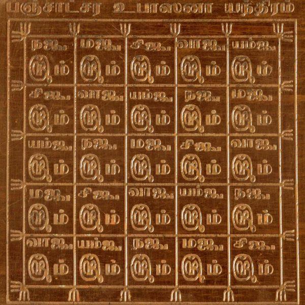 a2026-6-panchatchar-yantram