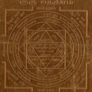 a2052-6-guru-yantram