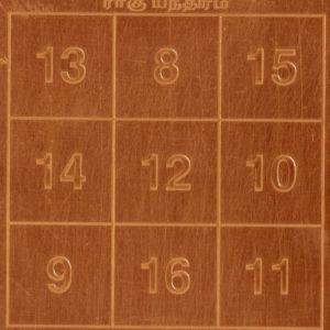 a2064-raaghu-yen-yantram
