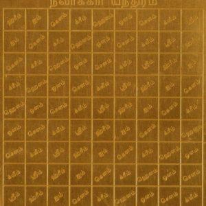 a2071-navakkari-yantram