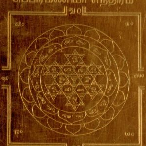 a2118-subramanian-yantram