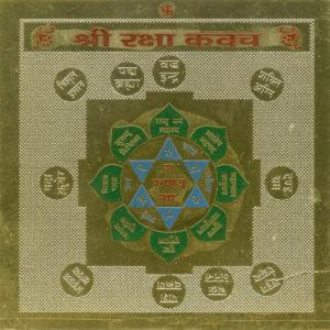 a2301-sri-rama-raksha-kavach-yantra