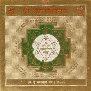 a2303-saraswathi-yantra