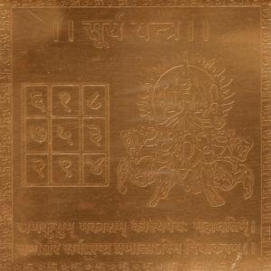 a2307-surya-yantra-copper-yantr