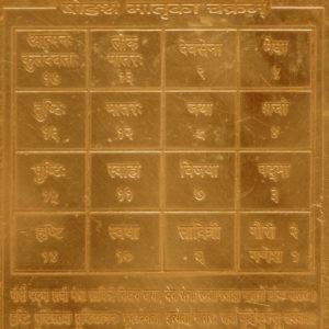 a2364-shodas-matruka-chakram-copper-yantra
