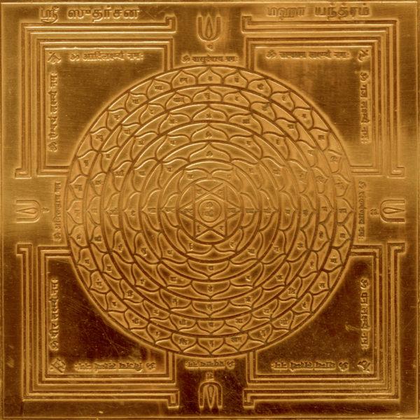 a2376-sri-sudarshana-maha-yantra